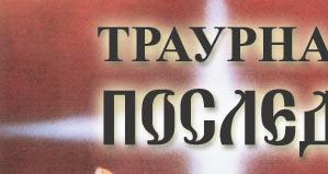 траурна агенция Последна Почит гр. Асеновград Лого