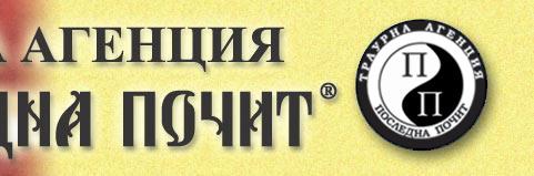 Funeral Agency Posledna Pochit - Asenovgrad Logo